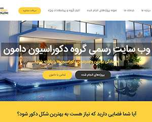 پروژه وب سایت رسمی دکوراسیون دامون