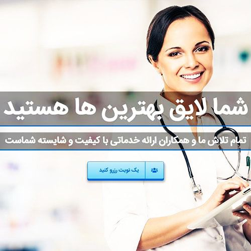 پروژه بهترین وبسایت مخصوص پزشکان